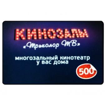 "Триколор ТВ ""Кинозалы"""